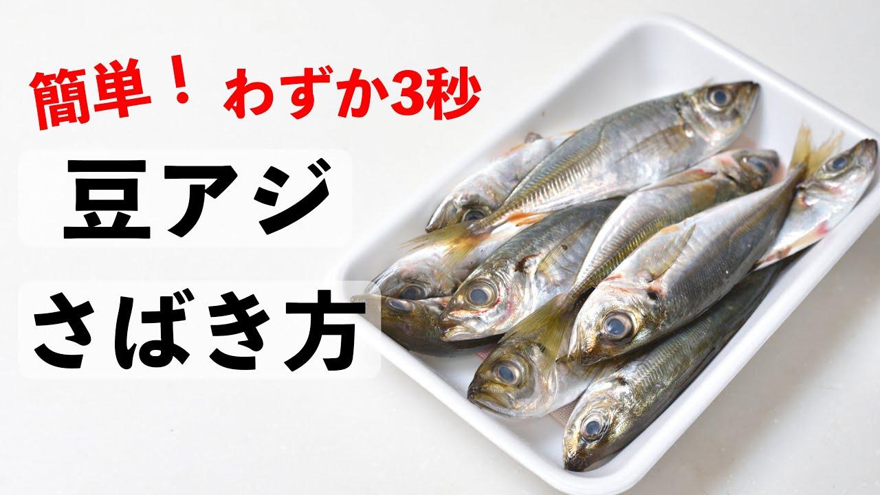 【裏技】わずか3秒で出来る豆アジのさばき方【鯵の下処理のやり方】【唐揚げ】【魚さばき方】