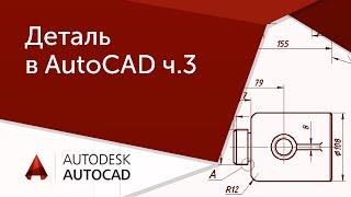 [AutoCAD для начинающих] Деталь ч.3 Окружности и массивы