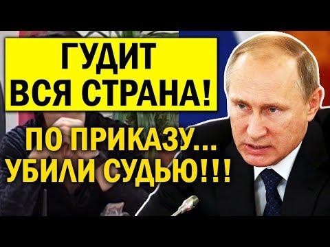 СУДЬЯ ПРОТИВ ВЛАСТИ! РОССИЯ ВЗДРОГНУЛА! ГУДИТ ВСЯ СТРАНА!