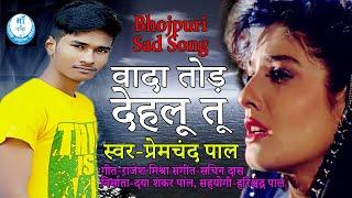 Vada Tod Dehalu Tu - Premchand Sawariya Super Hit Sad Song