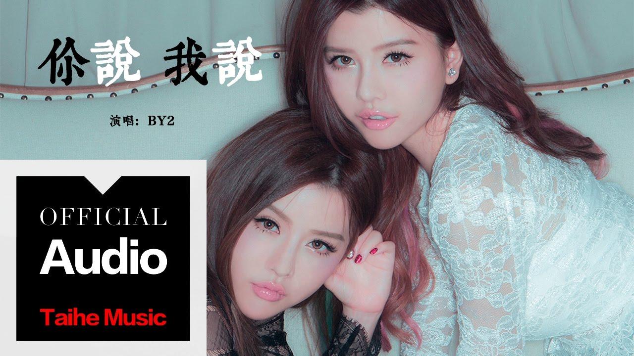 By2【你說我說】官方歌詞版 MV - YouTube