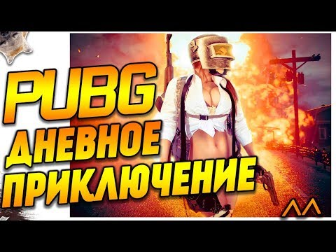 ДНЕВНОЕ ПРИКЛЮЧЕНИЕ В PUBG - PlayerUnknown's Battlegrounds thumbnail