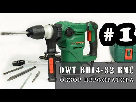 Обзор перфоратора DWT BH14 32 BMC