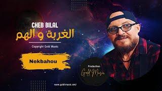 Gaa Nabgho Draham Cheb Bilal