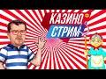 Эдик Вулкан.Схема как выиграть в казино.Игровой Автомат Keks(печки,колобки)онлайн игровые автоматы
