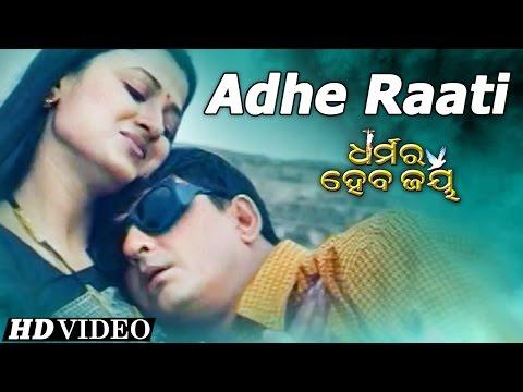 ADHE RAATI | Sad Film Song I DHARMARA HEBA JAY I Siddhant