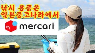 일본 중고나라 메루카리  낚시용품 최저가로 구매하기