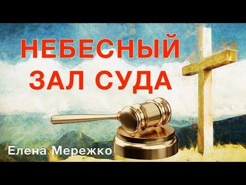Небесный зал суда (Елена Мережко)