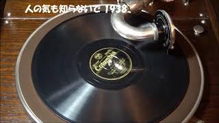 蓄音機で聴く昭和の流行歌。昭和13年4月新譜。ジャズ・ソング。ホームペ...