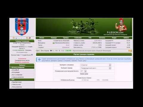 19 видео в одном! Все видео уроки проекта онлайн футбольный менеджер Легион!