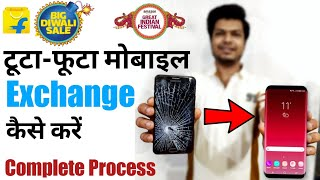 Mobile exchange in Big billion days | Amazon great indian festival | Exchange mobile | Tech done