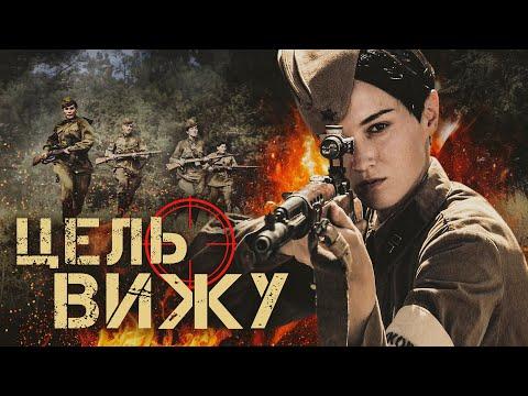 ЦЕЛЬ ВИЖУ / Фильм. Военный