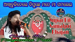 Aakhi Bujidele Disuchhe Mate Maa Samalei || Recorded Live On Stage || Cover By Priyanka Prati