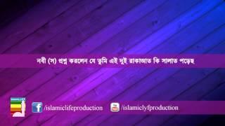 Fazar er dui rakat sunnat shomporke masala (ফজরের দুই রাকাত সুন্নাত)