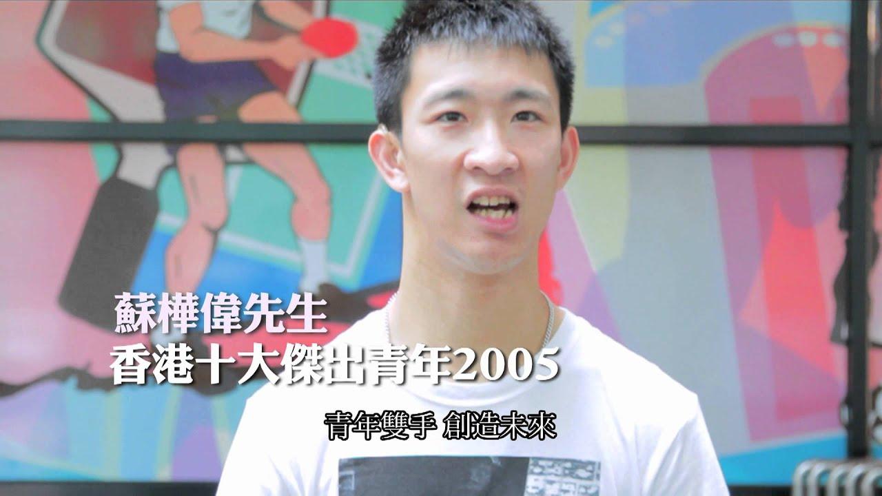 2005 香港十大傑出青年 - 蘇樺偉 - YouTube