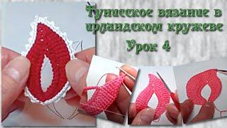 Тунисское вязание. Урок 4 - Усложняем простой листик.