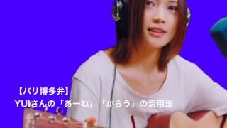 YUIさんのラジオ番組からのショートカットです。 YUIさんファンからの投...