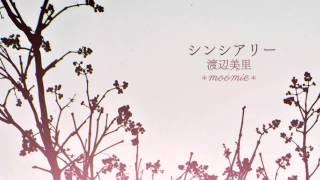 作詞:渡辺美里 作曲:小林武史 カラオケ歌ってみました* ご視聴ありが...