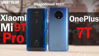 OnePlus 7t vs Xiaomi Mi 9T Pro: СТОИТ ЛИ ПЕРЕПЛАЧИВАТЬ? Разбираемся!