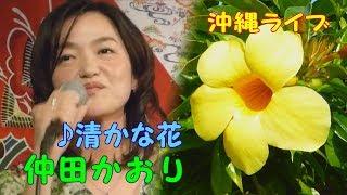 彩風 - 清かな花