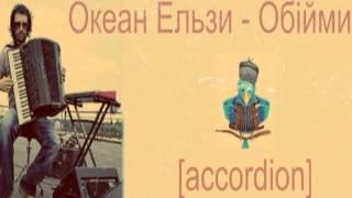Океан Ельзи - Обійми [Aккордеон+Гитара]