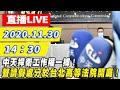 【#中天最新LIVE】中天捍衛工作權一搏!聲請假處分於台北高等法院開庭!|2020.11.30