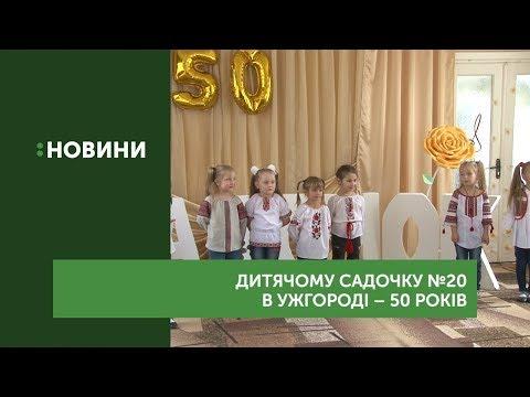 Ужгородському дитсадку №20 — 50 років