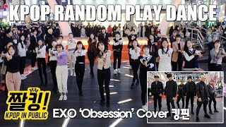 EXO 'Obsession' / K-POP RANDOM PLAY DANCE in KOREA