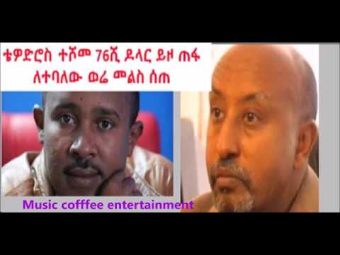 Ethiopian artis Tewodros Teshome  የ ጡሩ ሰው ምሳሌ ቴዎድሮስ ተሾመ 76ሺ ዶላር ይዞ ጠፋ ለተባለው ወሬ መልስ ሰጠ