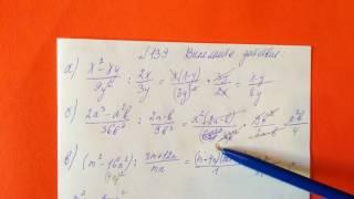 Скачать 139 Алгебра 8 класс Выполните действие Деление дробей