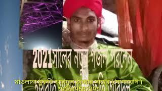 maulana mufti abdul jabbar saheb  moron somporke bangla gojol