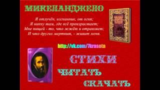 Микеланджело ~ стихи ~ читать онлайн ~ скачать бесплатно