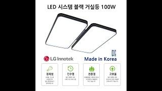 [지앤지티 조명] LED 시스템블랙 거실등 100W 국…
