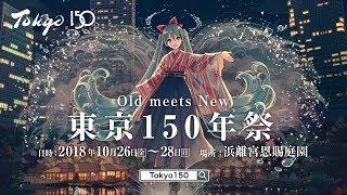 初音ミクより「東京150年祭」開催のお知らせ