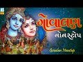 GOVALAN NON-STOP GARBA || Navratri Garba Song || Hu Re Govalan || Hit Gujarati Navratri Garba