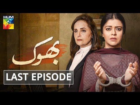 Bhook Last Episode HUM TV Drama 14 June 2019