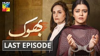 Bhook Last Episode HUM TV Drama 14 June 2019