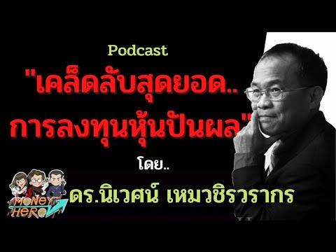 podcast ลงทุนหุ้นปันผล โดย ดร.นิเวศน์   Money Hero