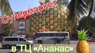 Хайнань Супермаркет в ТЦ Ананас Обзор цен путешествие туризм шопинг