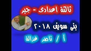 الصف الثالث الاعدادى - جبر -حل محافظة بنى سويف للاستاذ ناصر غزالة