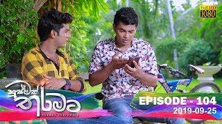 Husmak Tharamata | Episode 104 | 2019-09-25 Thumbnail