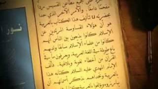 من كتب المسيح الموعود عليه السلام - نور الحق Ahmadiyya MTA