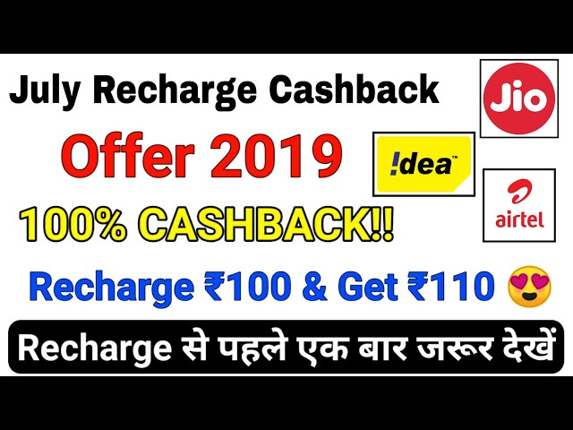 Free Mobile Recharge Of ₹100 + Extra ₹10 For All Users & All Operators | July Mobile Recharge Offer