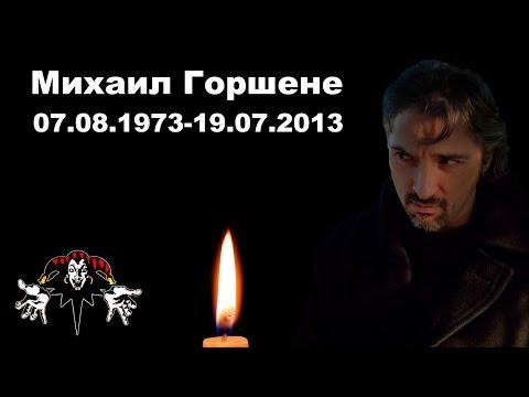 видео: Михаил Горшенев! Похороны!