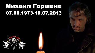 Михаил Горшенев! Похороны!