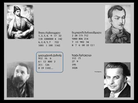 Georgian Digital Poetry Recording