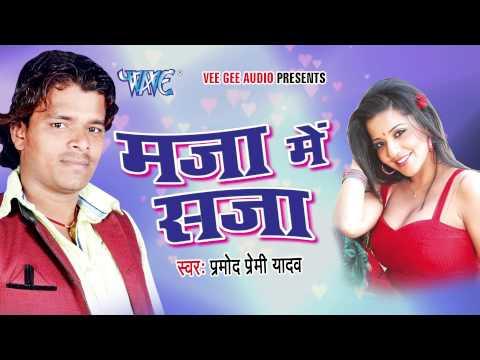 HD तुही बसल बाड़ू गोरिया || Tuhi Basal Badu Goriya || Maja Me Saja || Bhojpuri Hit Songs 2015 new