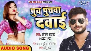 आ गया  #Saurabh Samrat का सबसे मस्त गाना I Puch Puchwa Dawai I पुच पुचवा दवाई 2020 Bhojpuri Song