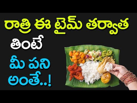 WARNING! Never Have Your DINNER After This Time   Best HEALTH Tips in Telugu   VTube Telugu