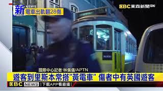 最新》葡萄牙里斯本電車出軌翻覆 28人受傷送醫